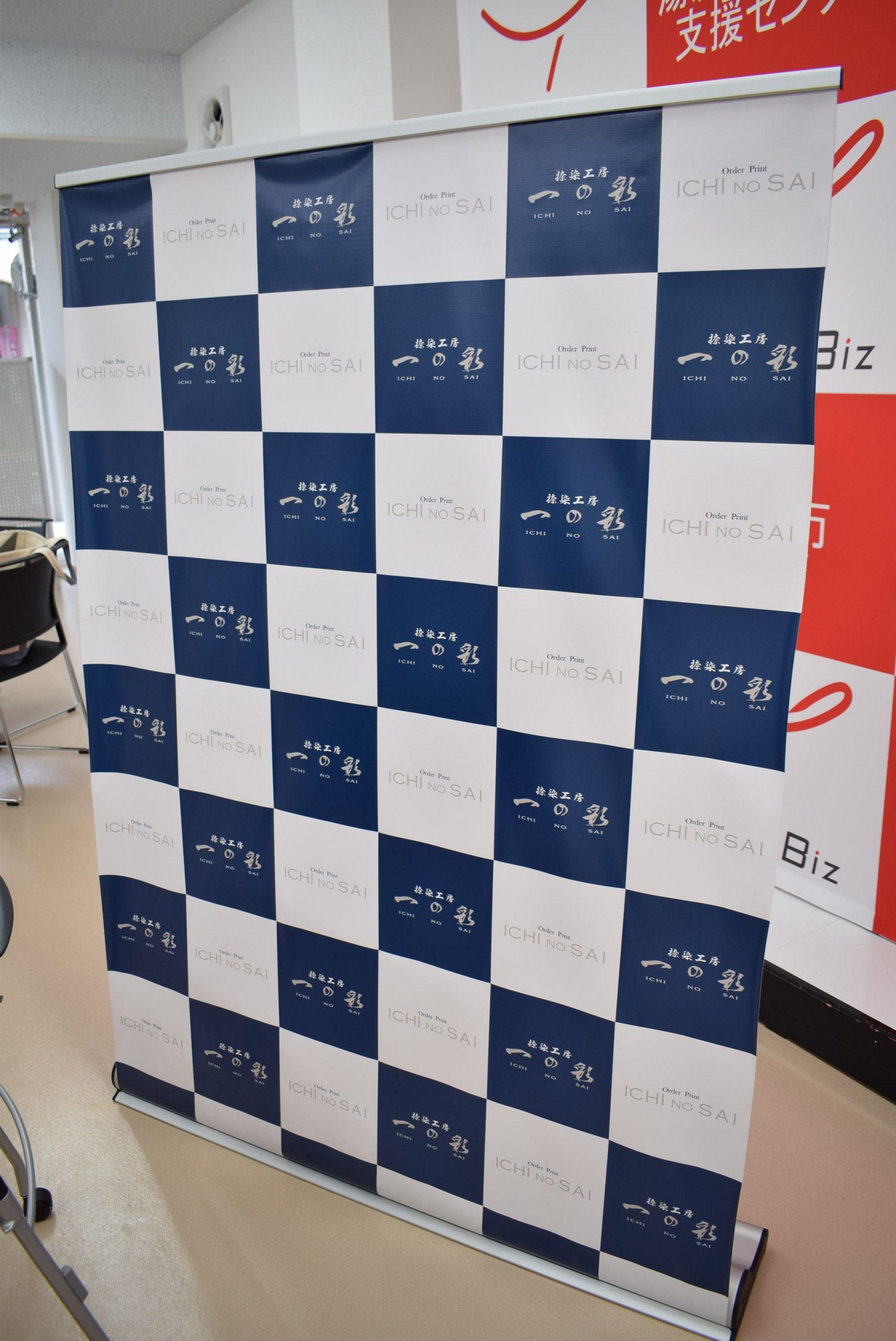 ぬまくら(ICHINOSAI)【自社の強みを活かして敏感にビジネスチャンスを読む】
